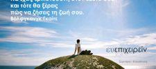 Να έχεις εμπιστοσύνη στον εαυτό σου και τότε θα ξέρεις πώς να ζήσεις τη ζωή σου - Βόλφγκανγκ Γκαίτε
