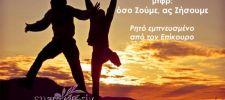 Dum vivimus vivamus -  μτφρ: όσο ζούμε, ας ζήσουμε - Ρητό εμπνευσμένο από τον Επίκουρο