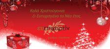 Ευεπιχειρείν Ευχές - Καλά Χριστούγεννα & Ευτυχισμένο το Νέο έτος