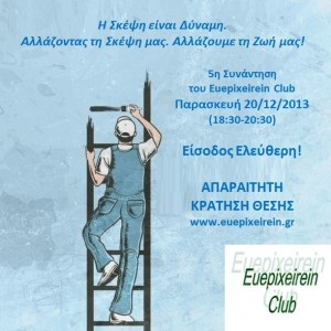 Εuepixeirein Club