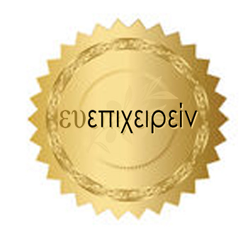 2015 EUEPIXEIREIN ΕΓΓΥΗΣΗ
