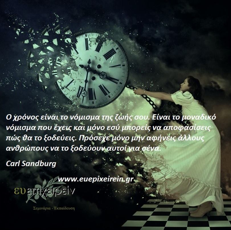 χρόνος είναι το νόμισμα της ζωής