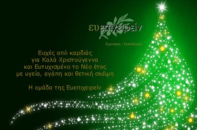 23122014-christmas