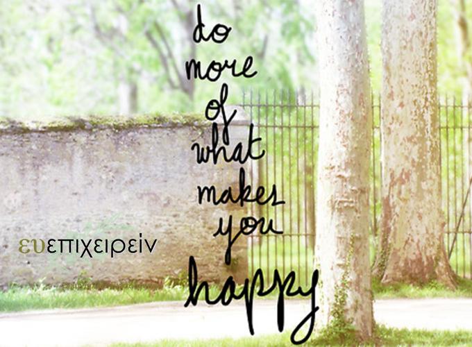 η θετική σκέψη είναι το καύσιµο που µας κρατάει στη ζωή