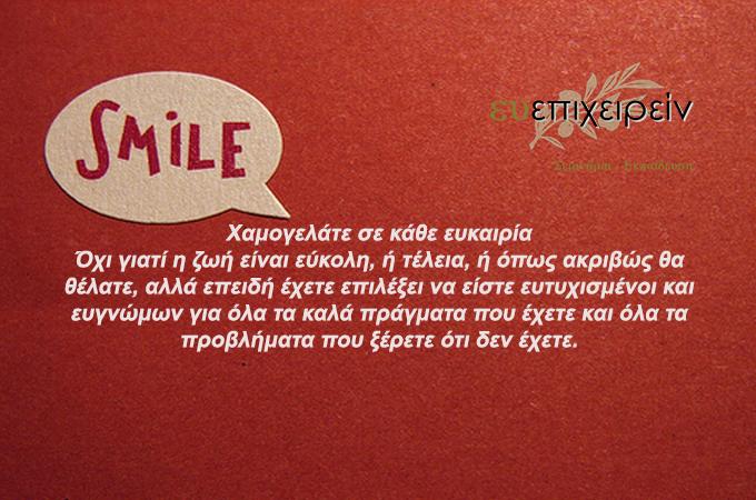Χαμογελάτε σε κάθε ευκαιρία
