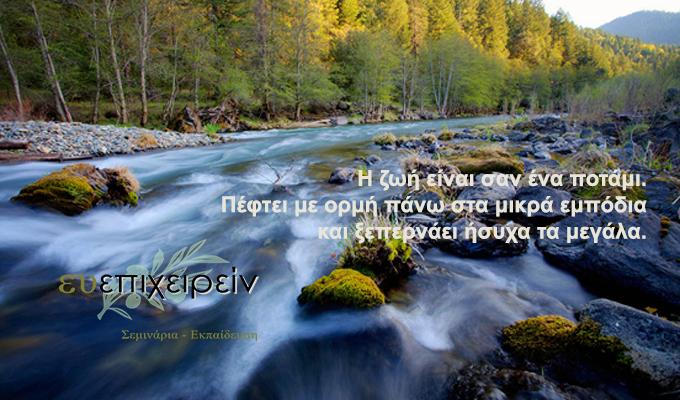 Η ζωή είναι σαν ένα ποτάμι