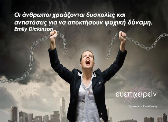 07072015-1 ευεπιχειρειν