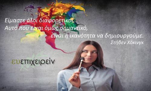 01102015-1-euepixeirein