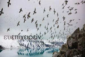 12102015-1-ευεπιχειρειν