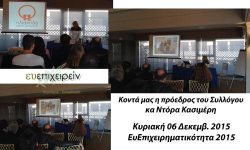 06-12-2015-ΚΑΣΙΜΕΡΗ-ΝΤ.