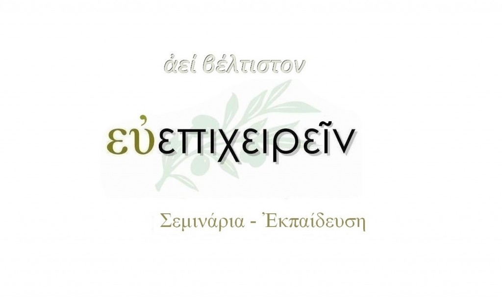 euepixeirein-polytonic-wide