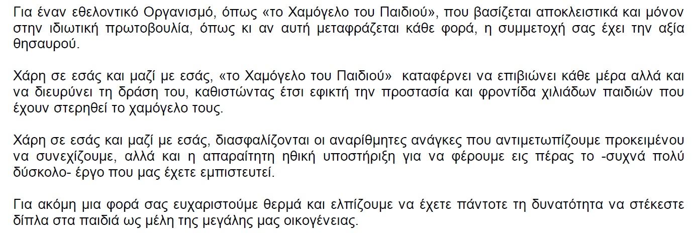 ΧΑΜΟΓΕΛΟ ΠΑΙΔΙΟΥ 2ΦΩΤΟ