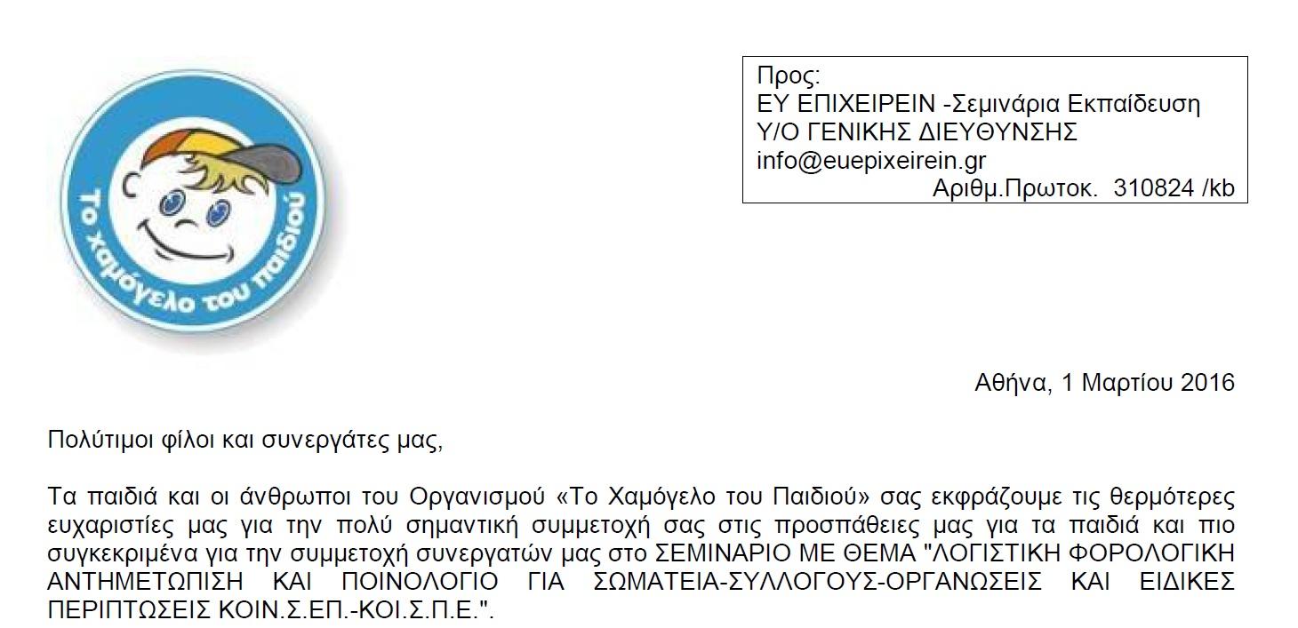 ΧΑΜΟΓΕΛΟ ΠΑΙΔΙΟΥ 1ΦΩΤΟ