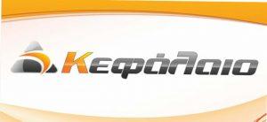 kefalaio-new2015
